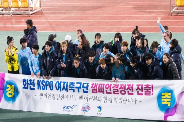 국민체육진흥공단, 여자축구 화천KSPO WK리그 창단 첫 '챔피언결정전' 진출