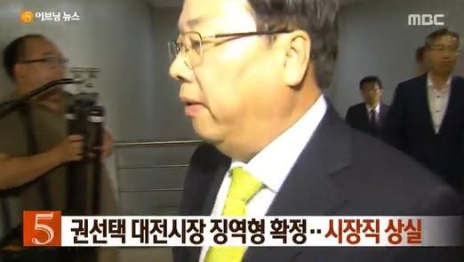 사진=MBC뉴스 방송 캡처