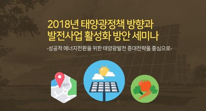2018년 태양광정책 방향과 발전사업 활성화 방안 세미나 개최