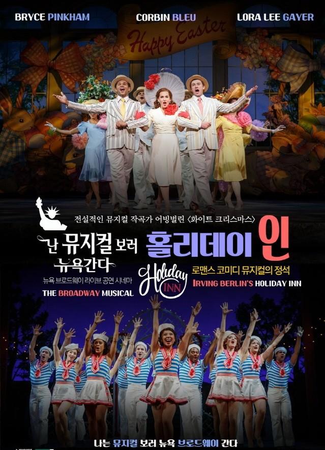 뮤지컬 작곡가 어빙벌린의 뮤지컬 영화 '홀리데이 인' 포스터 공개