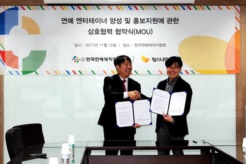 사진=(사)한국연예제작자협회 제공