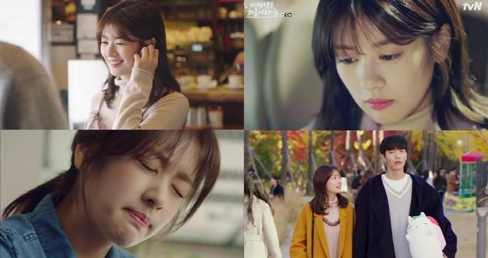 사진=tvN '이번생은 처음이라' 캡처