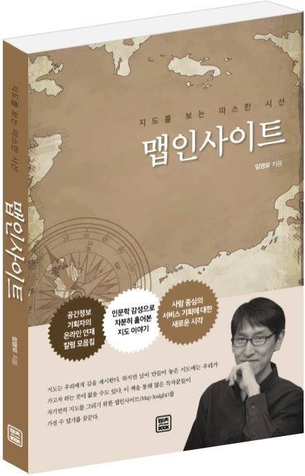 [화제의 신간] 인문학도가 바라본 지도 이야기 '맵인사이트'