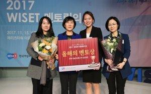 WISET, '올해의 멘토' 여성과학자 3인 선정