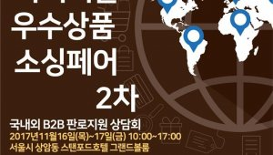 SBA, '중기 해외B2B 판로지원의 장' 2017 하이서울 우수상품 소싱페어 2 개최