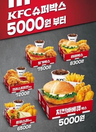 'KFC'가 17일 오전 10시 30분부터 11시30분까지 전국 KFC 매장을 방문하는 고객 선착순 33명에게 '치킨바베큐박스'를 무료로 제공하는 행사를 벌인다. 사진=KFC 제공
