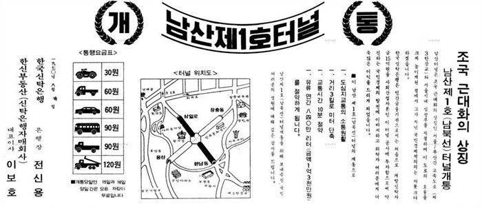 남산1호터널 개통 홍보