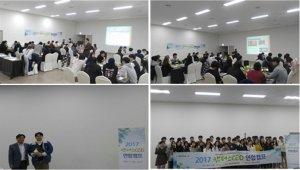 '미래 글로벌 CEO의 아이디어 한마당' SBA, 2017 캠퍼스 CEO 연합캠프 개최