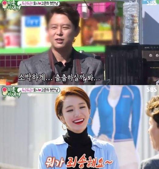 """'미우새' 고준희, 미소 한 번으로 토니안+男心 올킬 """"뭐가 죄송해요~"""""""