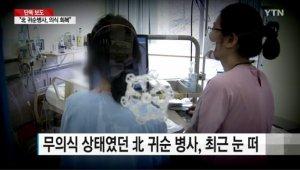 """귀순 북한 병사, 의식을 되찾자마자 건넨 첫마디 '눈길'…정부 소식통 \""""항생제 덕분인 듯\"""""""