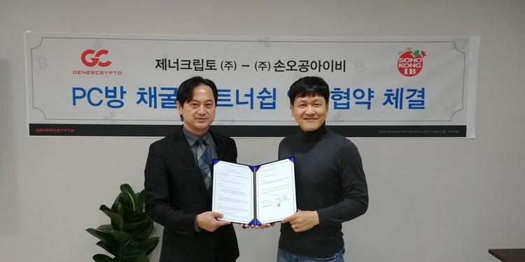 'PC방 채굴 플랫폼 개발을 위한 업무협약식' 갖은 제너크립토와 손오공IB