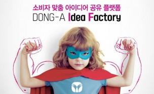 동아제약, 소비자 맞춤 아이디어 공유 플랫폼 '동아 IF' 오픈