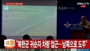 """귀순 병사 CCTV를 보니..北군, MDL 넘어 총격…유엔사 \""""명백한 정전협정 위반\"""""""