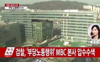 검찰 '부당노동행위 의혹' 관련 MBC 압수수색…참고인 진술 확보
