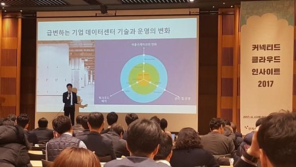 23일 열린 '커넥티드 클라우드 인사이트2017'컨퍼런스에서 최우형 시스코코리아 이사가 '하이브리드클라우드 구현을 위한 SDDC아키텍처'란 주제로 강연하고 있다. 사진=이재구기자