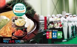 해썹(HACCP) 인증 받은 해남명가김치(주) 김장김치 공급
