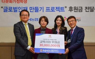 NH농협카드, 다문화가정 교육사업 후원금 3천만원 전달