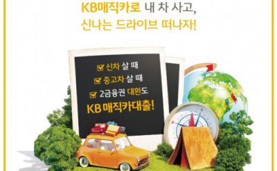 KB국민은행, 'KB매직카대출 이벤트' 진행