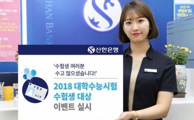 신한은행, 대입수험생 대상 특별 이벤트 실시
