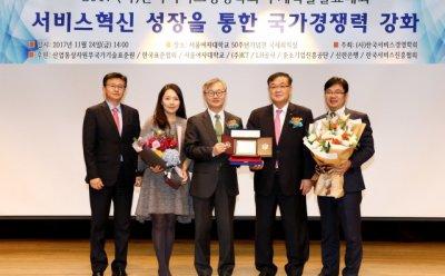 신한은행, '한국서비스경영 대상' 수상