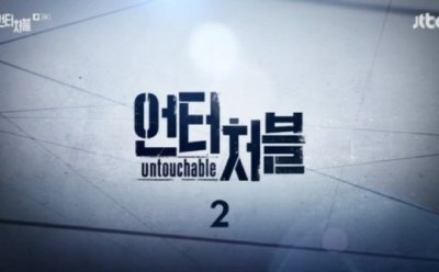 [ET-ENT 드라마] '언터처블'(2) 김성균이 진구의 적이 아닌 협력자가 될 가능성은?