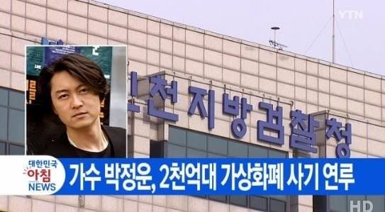 """박정운 '가상화폐 사기 사건' 연루, 설마 퍼블릭 피겨 이용됐나? """"시선 집중"""""""