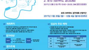 SBA, '스타트업·DMC중소기업의 사업성공, DMC이노베이션 캠프서 해법찾자'