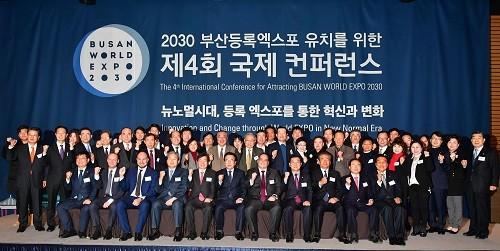 '2030부산등록엑스포' 유치 위한 제4회 국제 컨퍼런스 개최돼