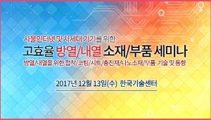테크포럼, 고효율 방열/내열 소재/부품 세미나 개최