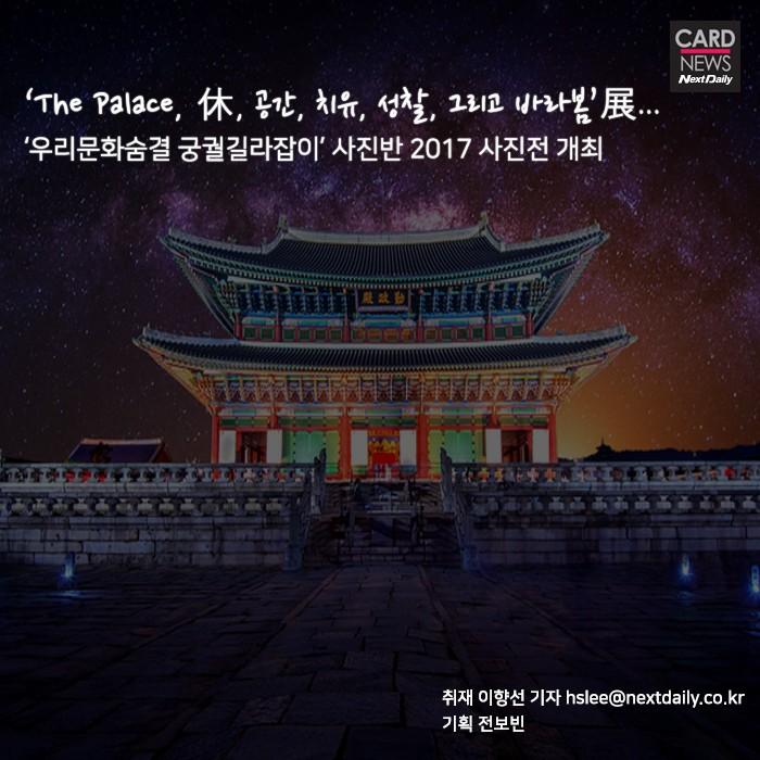 왕에게서 우리에게 다가온 궁궐, '휴식·치유·성찰'이 투사되다