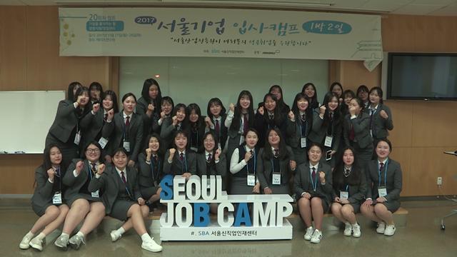 SBA, 취업의 '문' 열어드립니다! '서울기업 입사캠프' 개최