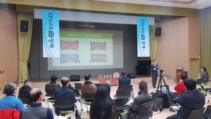 SBA, 4차 산업혁명 주체들의 네트워킹 '11월 SPARK@양재' 개최