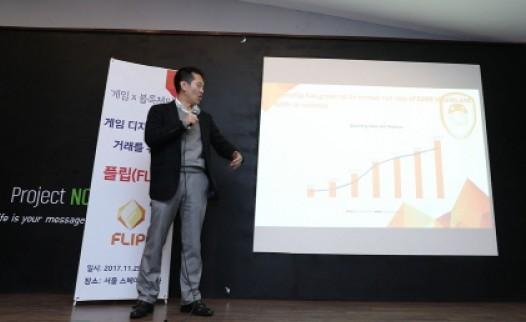 게임플립의 란 황 회장은 지난 29일 서울에서 개최된 '게임과 블록체인 기술의 결합, 플립(FLIP)' 행사에서 향후 한국 기업들과 함께 혁신적인 게임 생태계 조성에 적극 나설 방침이라고 말했다. 사진=게임플립 제공