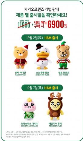 맥도날드가 12월 1일 카카오프렌즈 캐릭터 인형의 크리스마스 한정판을 단독으로 한정 판매한다. 이어 12월 2일과 7일에는 3종과 2종을 나눠 판매한다. 사진=맥도날드 제공
