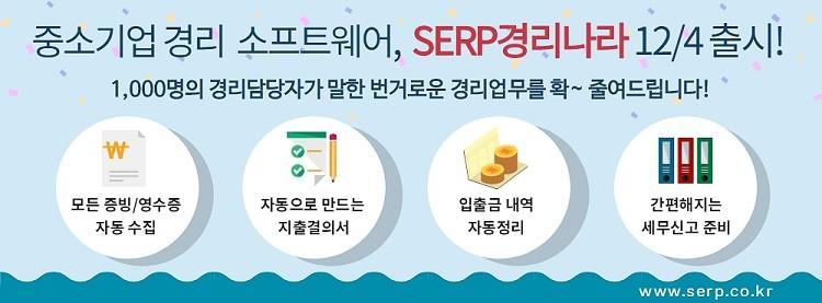 웹케시, 경리업무 맞춤 솔루션 'SERP 경리나라'… 중소기업 경리업무 간편해져