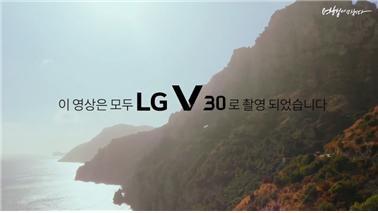 '여행에 미치다 X LG V30' 이탈리아 촬영 영상
