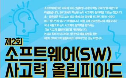 [알림]제2회 소프트웨어(SW) 사고력 올림피아드 접수 시작