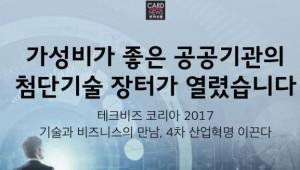 공공기관 개발기술 거래장터가 활짝…'테크비즈코리아 2017'