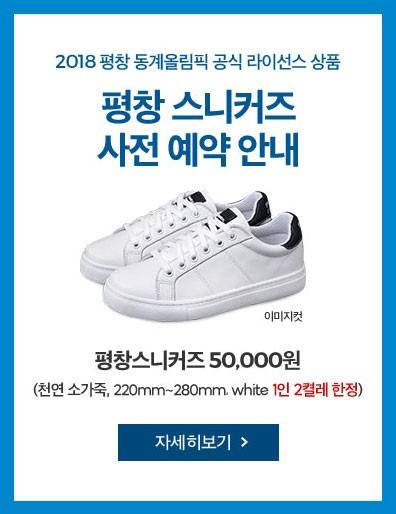 '평창 스니커즈' 롱패딩 열기 이어간다...온라인스토어 사전예약 7일까지