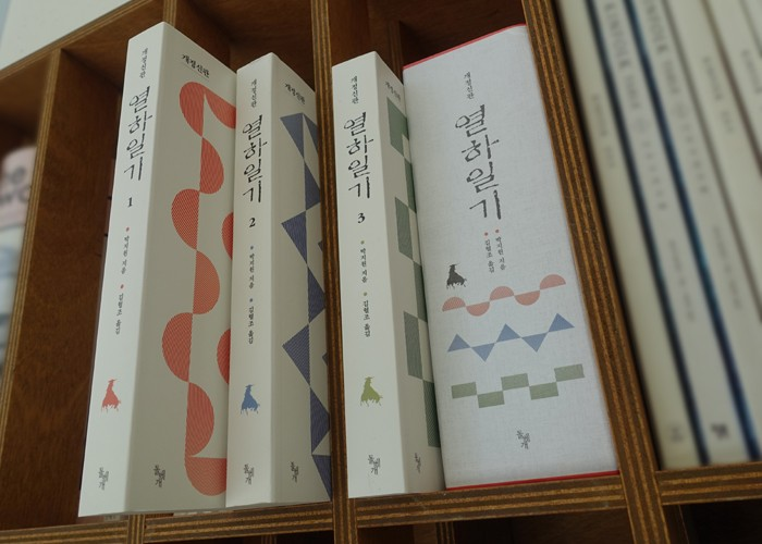 [안중찬의 書三讀] 박지원 '열하일기' - 불온한 깔깔 선생, 청나라를 담아오다.