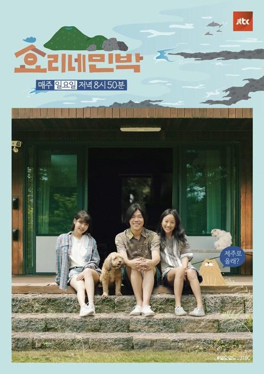 사진=효리네 민박 포스터 (JTBC)