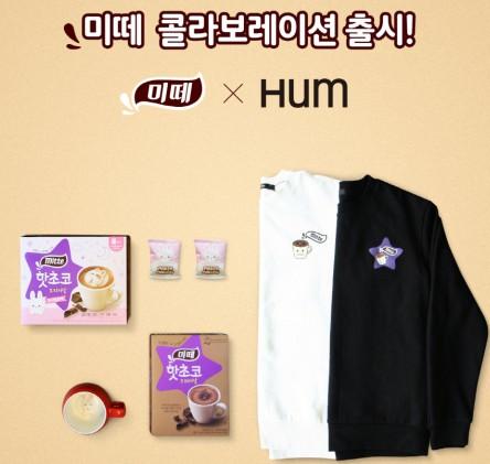 커피 전문기업 '동서식품'이 캐주얼 의류 브랜드 '흄(HUM)'과 협업을 통해 '핫초코 미떼 디자인 맨투맨 티셔츠'를 출시했다. 사진=동서식품 제공
