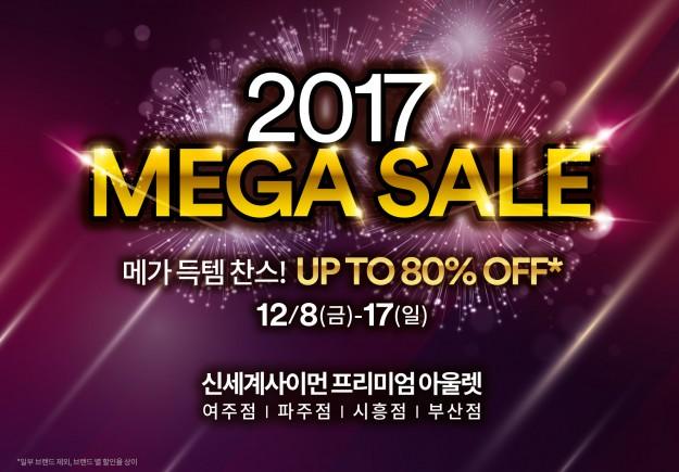 신세계사이먼이 운영하는 여주·파주·시흥·부산 프리미엄 아울렛이 12월 8~17일 올해 마지막 대규모 할인 행사인 '2017 메가 세일(Mega Sale)'을 진행한다. 사진=신세계사이먼 제공
