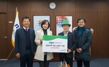 정보통신산업진흥원, 초록우산 어린이재단에 겨울 난방비 전달