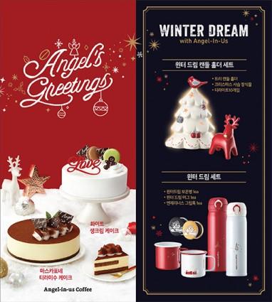 엔제리너스는 크리스마스 시즌 케이크와 다양한 MD로 구성한 선물세트를 선보이며, 20일까지 케이크 사전예약 할인혜택을 제공한다고 밝혔다. 사진=엔제리너스 제공