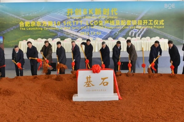 Picture of groundbreaking ceremony of BOE's 10.5th generation TFT LCD production line that was held in Hefei on February 12th of 2016