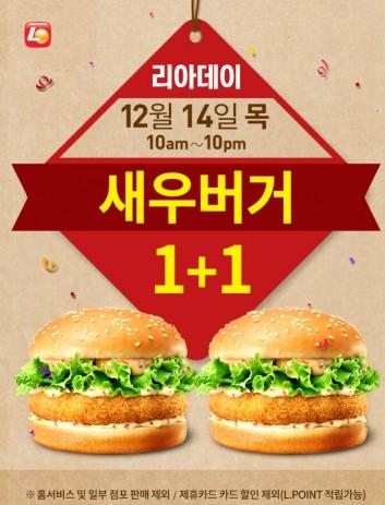 롯데리아가 12월 14일, 인기 메뉴를 50% 할인 판매하는 '리아데이' 행사를 벌인다. 사진=롯데리아 홈페이지 캡처