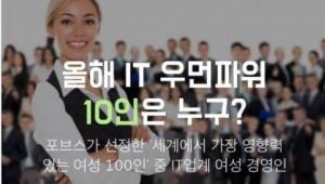 올해 IT업계 가장 영향력 있는 여성 10인