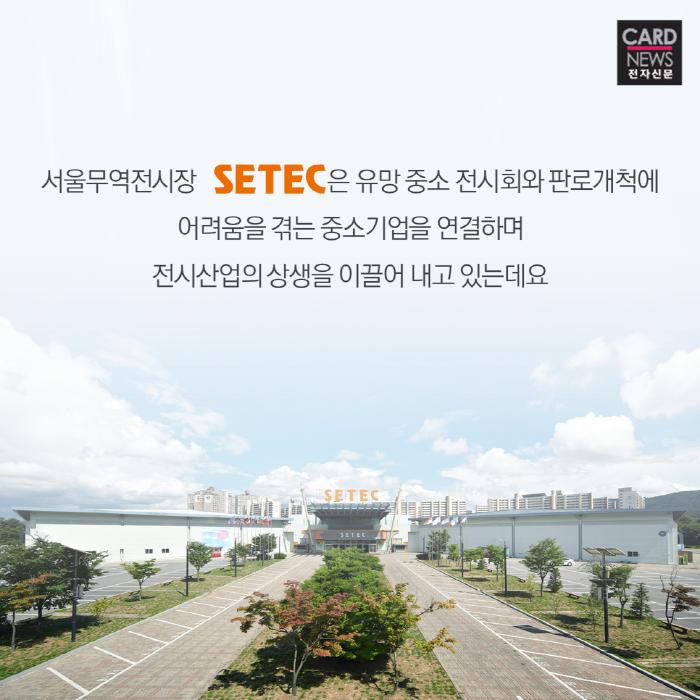 [SBA 카드뉴스]'중기·사회와의 동반성장 꿈꾼다' SETEC