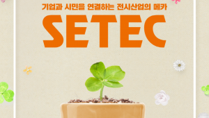 '중기·사회와의 동반성장 꿈꾼다' SETEC